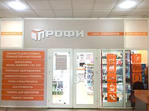 Астрахань, ул. Савушкина, 46, магазин ПРОФИ