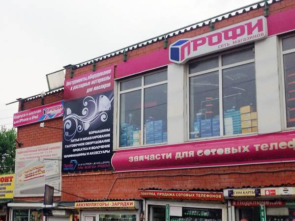 Профи Магазин Запчастей Для Телефонов Москва Царицыно