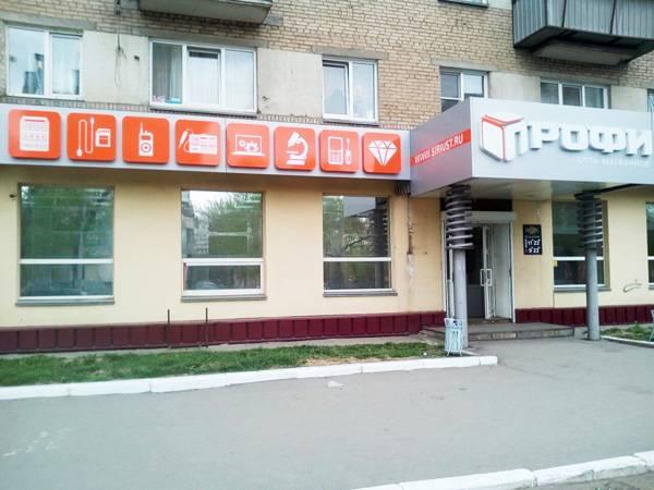 Челябинск, ул. Кирова, д. 60Б, магазин ПРОФИ