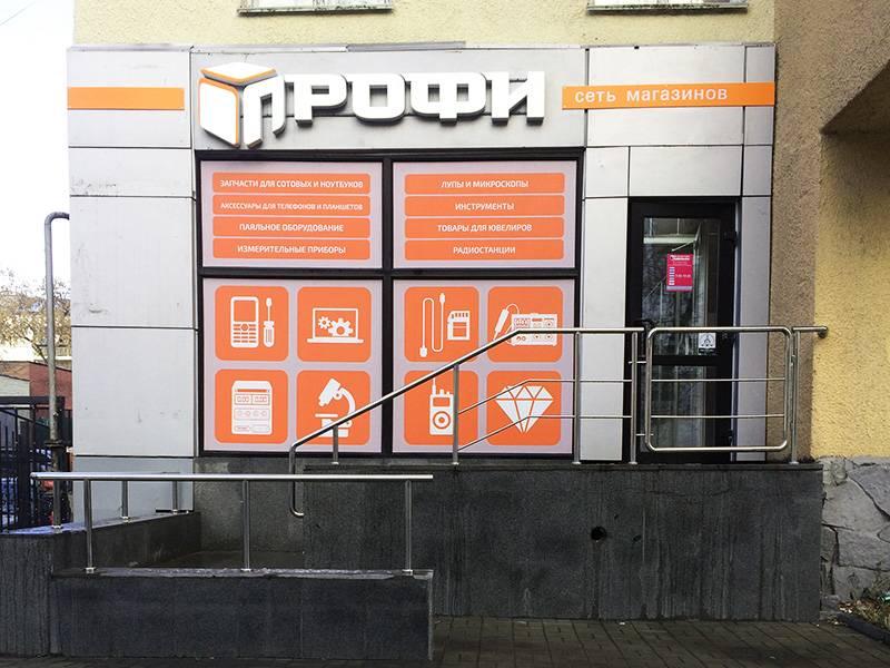 Екатеринбург, ул. Розы Люксембург, д. 9, магазин ПРОФИ