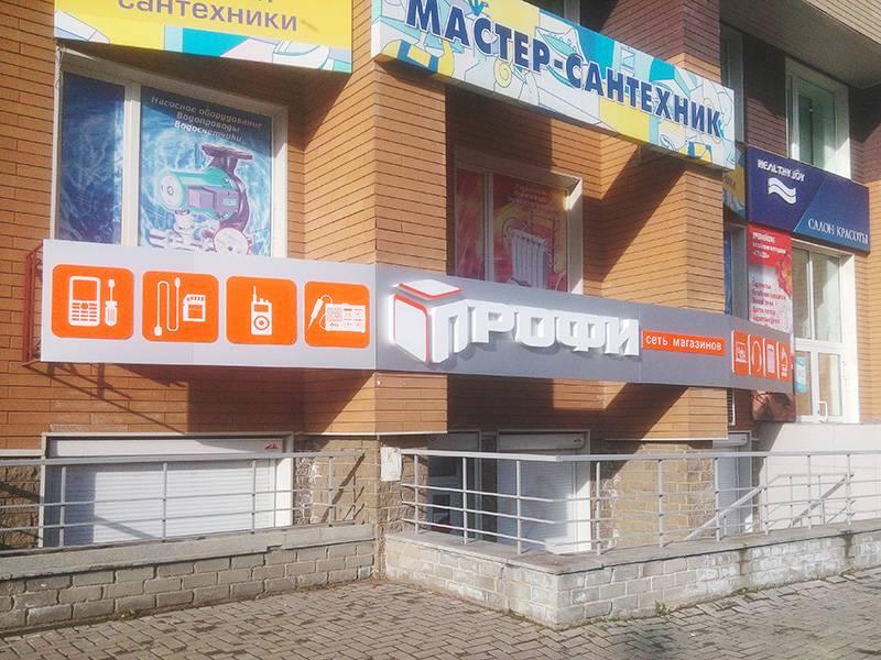 Екатеринбург, ул. Уральская, д. 3, магазин ПРОФИ