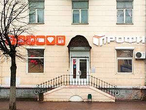 Кострома, ул. Галичская, д. 108а, ТЦ 100 Стройматериалы, отдел Профи