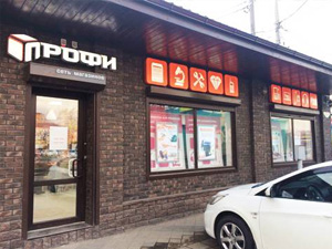 Краснодар, ул. Тургенева, д. 35/1, магазин ПРОФИ