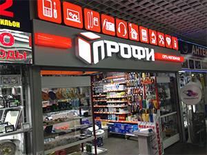 Москва, ТЦ Митинский радиорынок, цоколь, пав. 3, магазин ПРОФИ