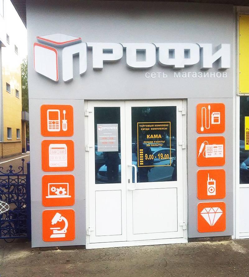 Набережные Челны, Московский проспект, 126А, магазин ПРОФИ