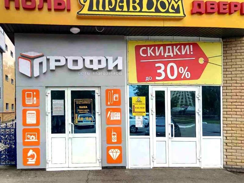 """Магазин """"ПРОФИ"""" Набережные Челны, пр-т Вахитова, д.9А"""