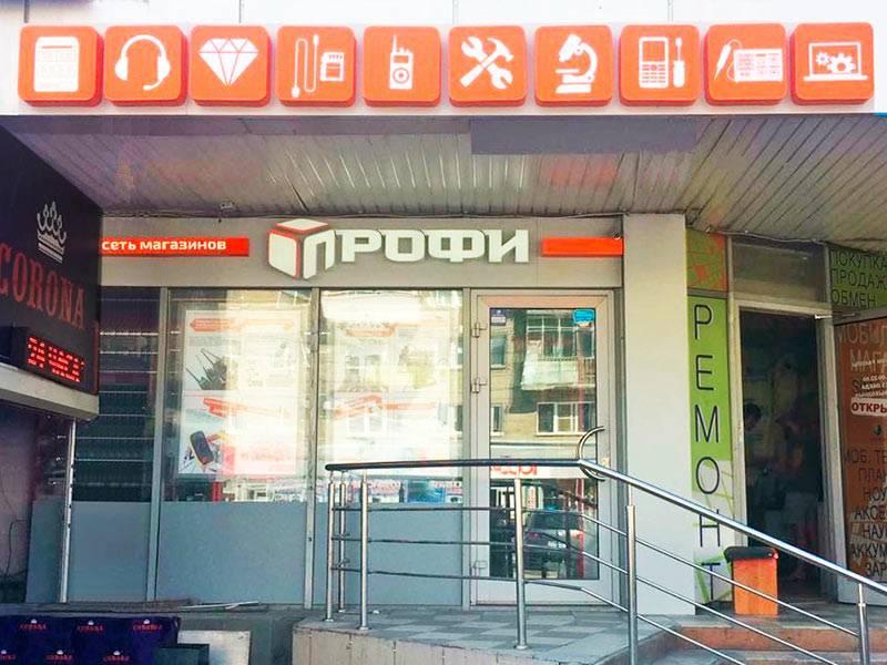 "Магазин ""ПРОФИ"" Новосибирск ул. Мичурина, д.12а"