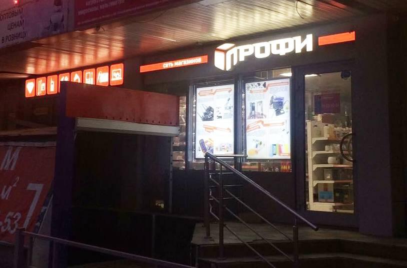 Новосибирск, ул. Мичурина, д. 12а, магазин ПРОФИ