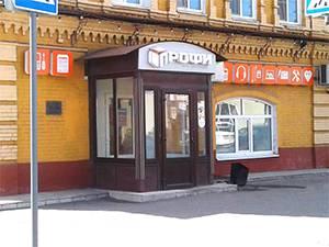"Магазин ""ПРОФИ"" Пенза ул. Володарского,78 угол с ул. Бакунина, 62"