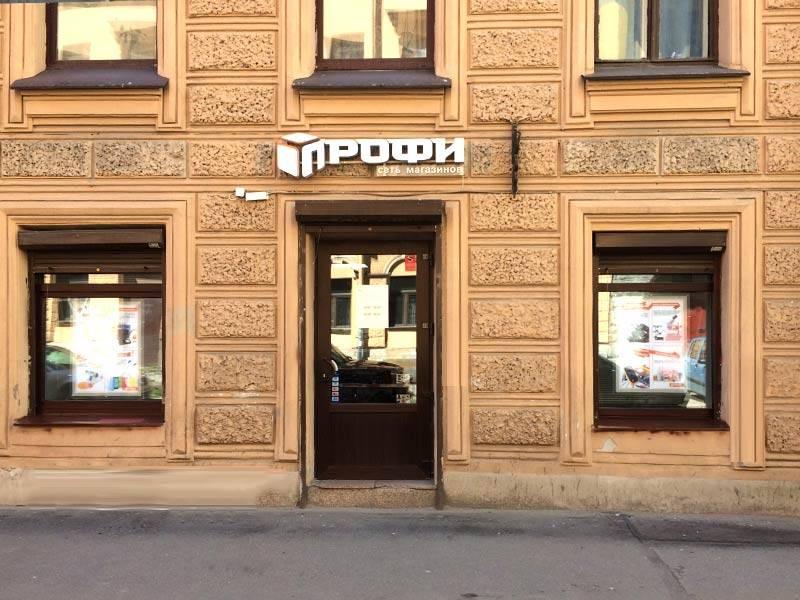 Санкт-Петербург. Столярный пер., д. 7, магазин ПРОФИ