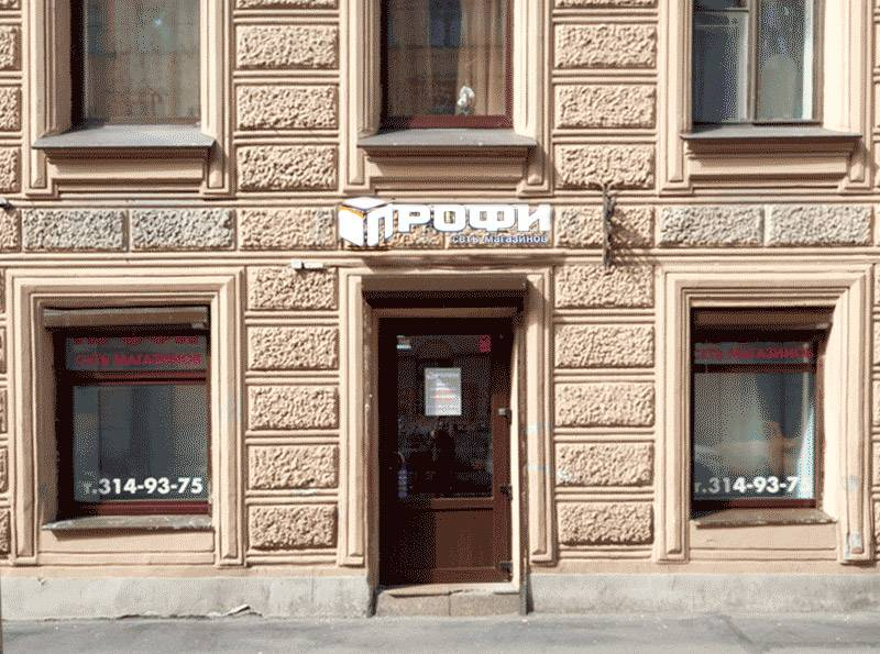 Санкт-Петербург, Столярный пер., д. 7, магазин ПРОФИ
