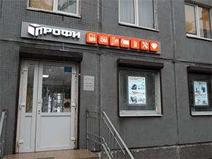 Санкт-Петербург, проспект Энгельса, д. 137, магазин ПРОФИ