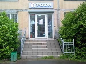 Санкт-Петербург, ул. Дыбенко, д.20, корп 1, магазин ПРОФИ