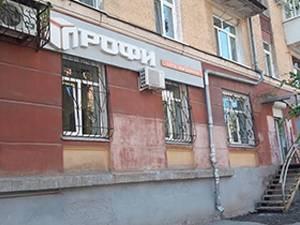 """Магазин """"ПРОФИ"""" Самара ул. 22-го Партсъезда, д.27 (1-й этаж)"""