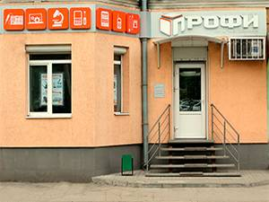 Пролетарская 3 Магазин Профи