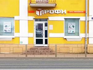 Смоленск, ул. Беляева, д. 6, магазин ПРОФИ