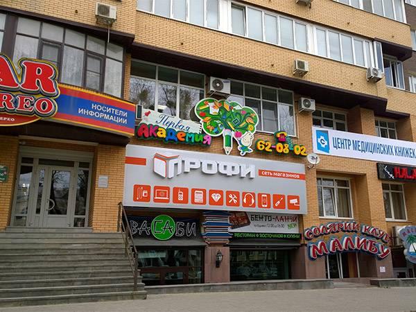 Ставрополь, ул. Мира, д. 355, магазин ПРОФИ