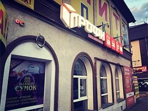 "Тюмень ул. Орджоникидзе, 67 Магазин ""ПРОФИ"""