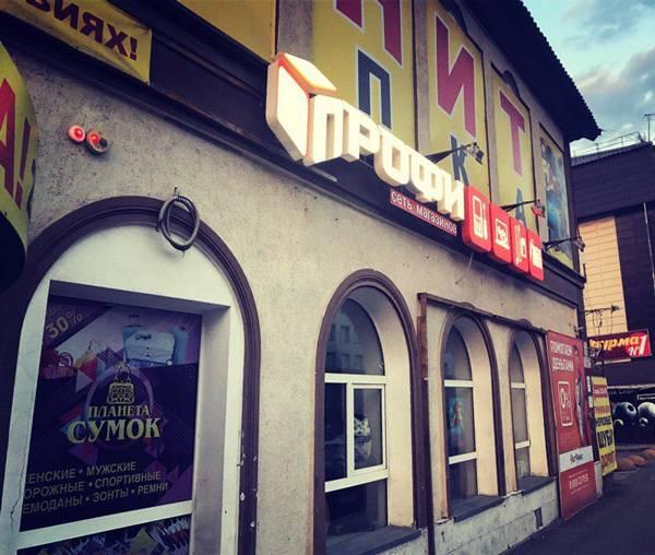 Тюмень, ул. Орджоникидзе, д. 67, магазин ПРОФИ