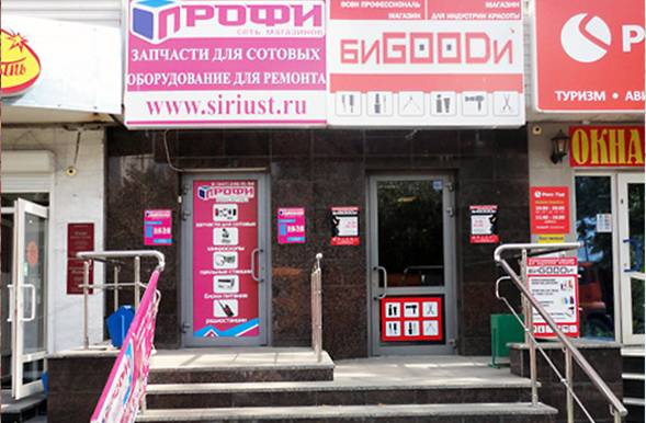 "Уфа ул. Революционная, 57 Магазин ""ПРОФИ"""
