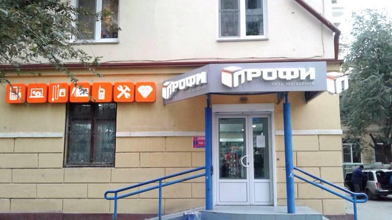 Волгоград, ул.Рабоче-Крестьянская, д. 14, магазин ПРОФИ