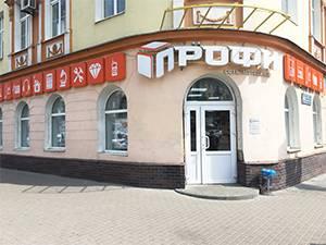 Воронеж, ул. Куколкина, д. 5, магазин ПРОФИ