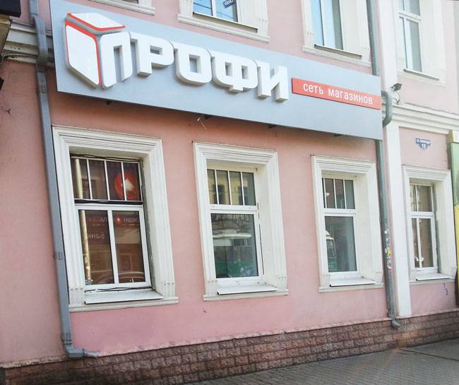 Ярославль. Проспект Октября, д. 29